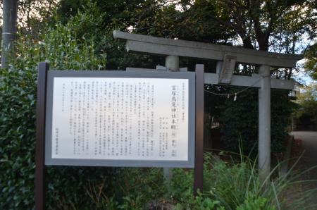 20130930鳥見神社 白井富塚01