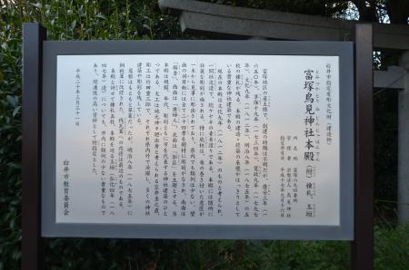 20130930鳥見神社 白井富塚02