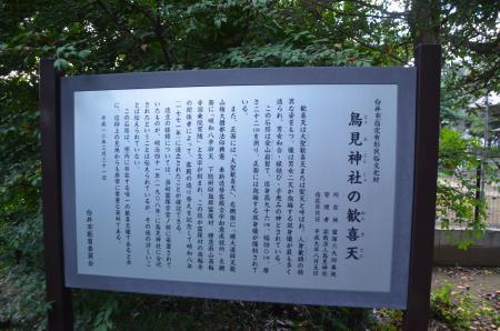 20130930鳥見神社 白井富塚09