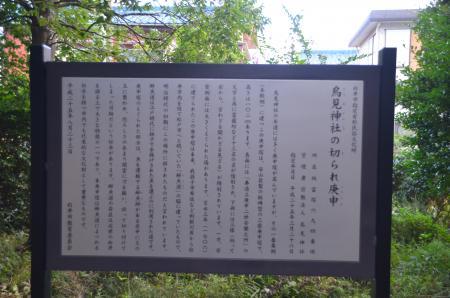 20130930鳥見神社 白井富塚07