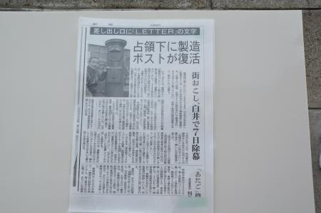 20131007白井レターポスト08