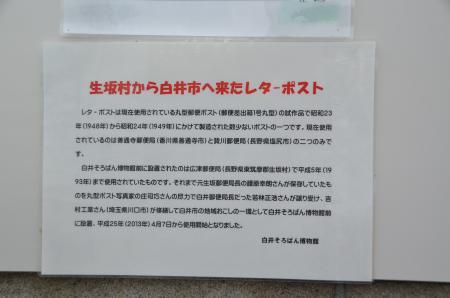20131007白井レターポスト07