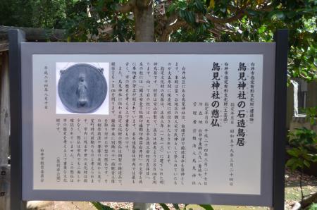 20131007鳥見神社 白井・白井02