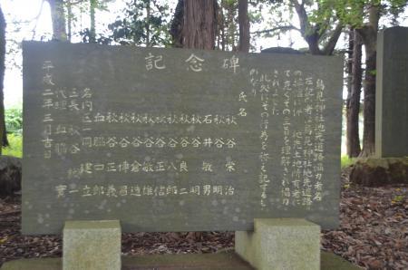 20131007鳥見神社 白井・名内08