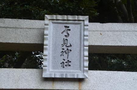 20131007鳥見神社 白井・神々廻02