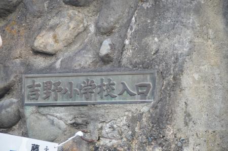 20131101吉野小学校01