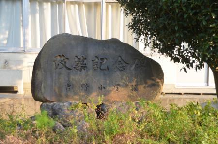 0131101吉野小学校14