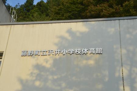 20131101沢井小学校04