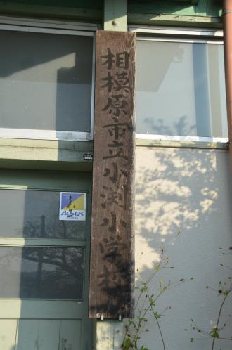 20131101小渕小学校05