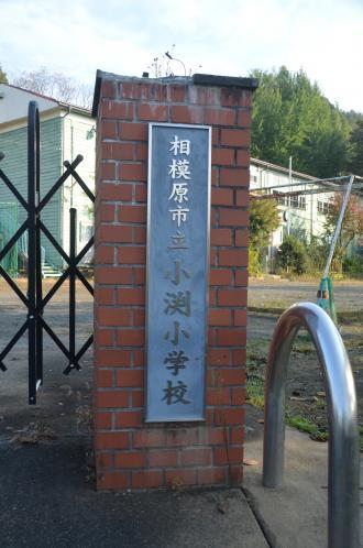 20131101小渕小学校03