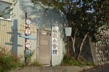 20131101小渕小学校01