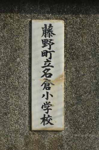 20131101名倉小学校04