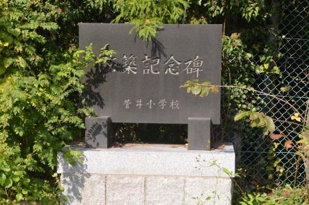 20131101菅井小学校05