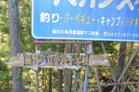 20131101菅井小学校10