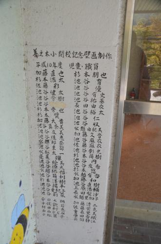 20131101善之木小学校04