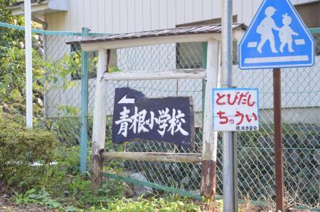 20131101青根小学校01