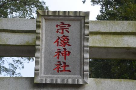 20131102宗像神社 山田04