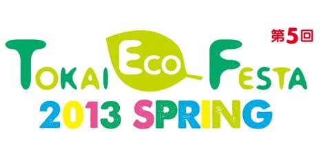 2013春ECOロゴ