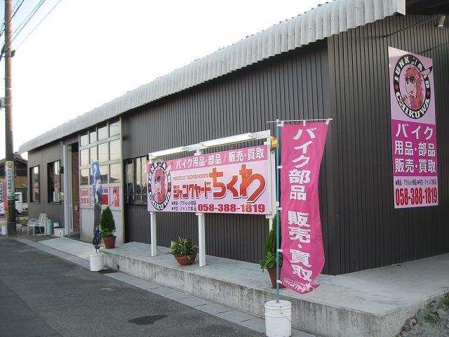 岐阜県 ジャンクヤードちくわ バイク 中古パーツ 用品
