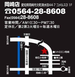 岡崎店店舗情報