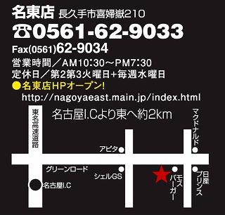 名東店店舗情報