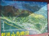 乾徳山鳥瞰図