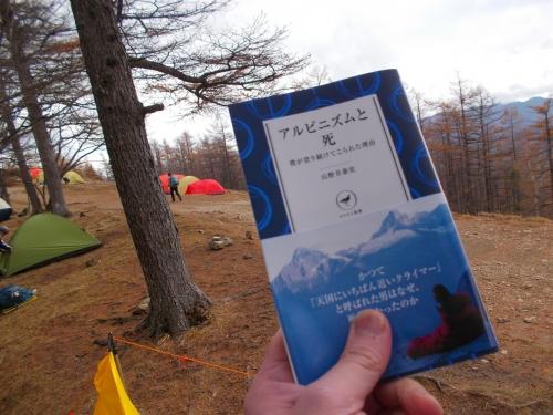 山の上で『アルピニズムと死』を読む