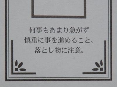10_おみくじ