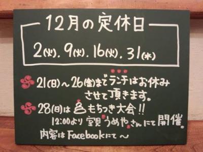 12月の定休日 (2)