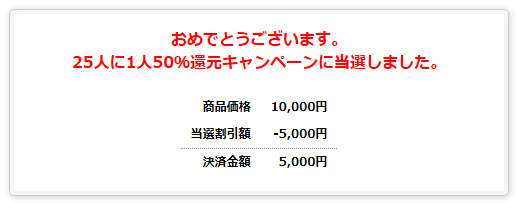 netcash_-5000.png