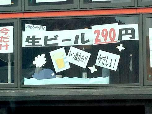生ビール290円
