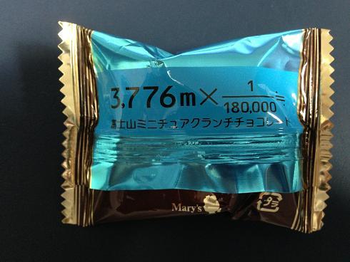富士山土産002