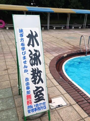 水泳教室001