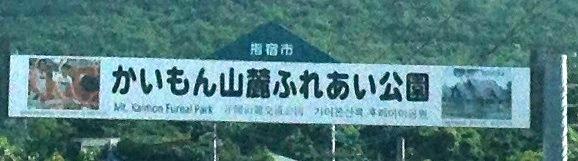 かいもんキャンプ002