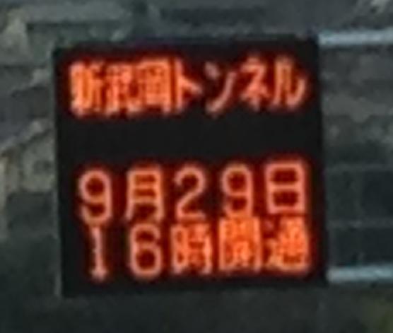新武岡トンネル002