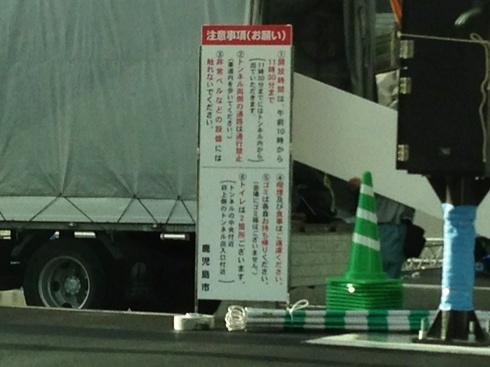 新武岡トンネル003