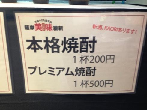 薩摩美味004