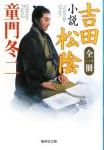 小説吉田松陰