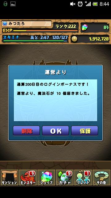 Screenshot_2013-08-28-08-44-19.png