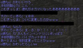 証拠・・・?w