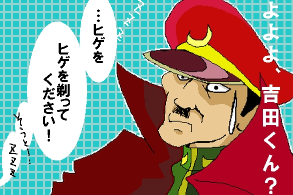 吉田くんの夢は