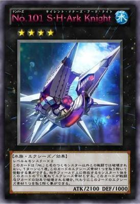 No.101 サイレント・オナーズ・アークナイト 効果判明