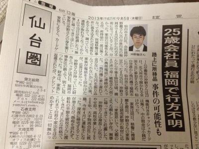 Okino-Dragon_400_300.jpg