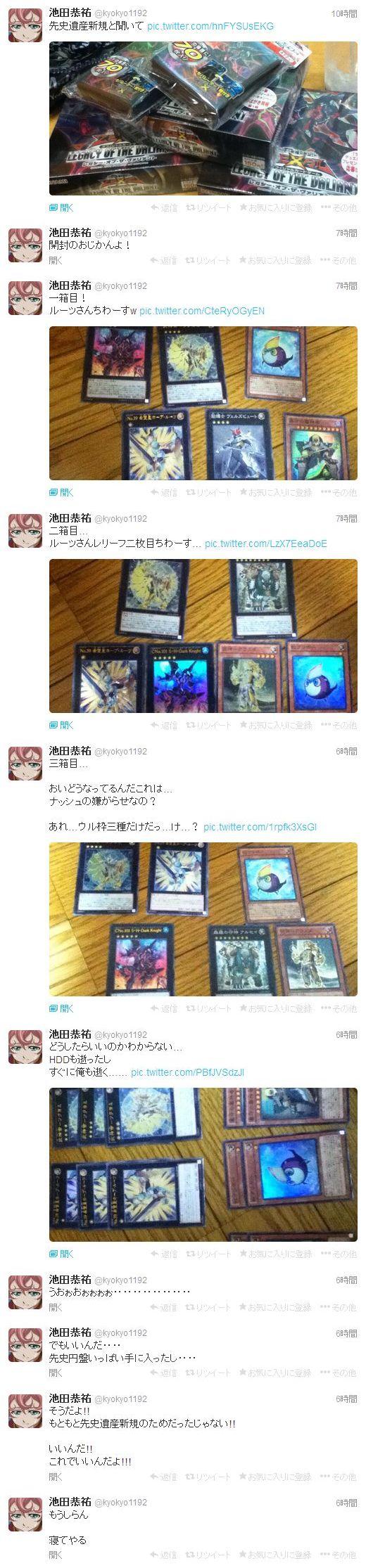 ikeda_no_higeki.jpg