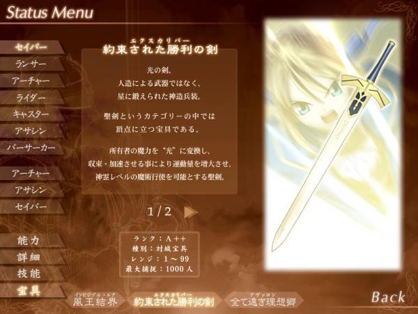 「約束された勝利の剣エクスカリバー」 (3)