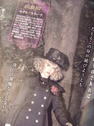 Gothic & Lolita Bible vol.54