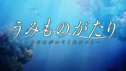 海物語1話1