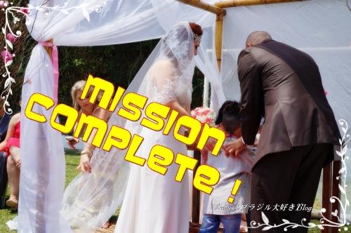 0-Loby家の結婚式-05 ユウちゃんの出番ミッションコンプリート1