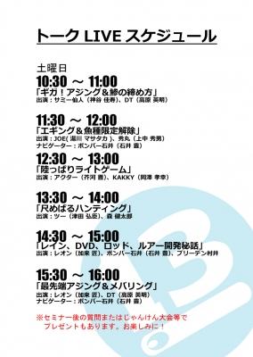 2014セミナー予定表