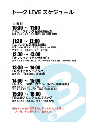 2014セミナー予定表日曜